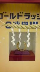 菊池隆志 公式ブログ/『3連単神社!?o(^-^)o 』 画像2