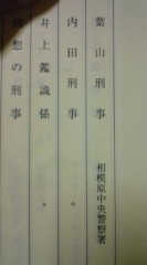 菊池隆志 公式ブログ/『万引きG メン二階堂雪�♪』 画像2
