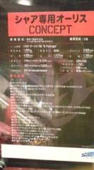 菊池隆志 公式ブログ/『シャア専用オーリス�』 画像1