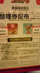 菊池隆志 公式ブログ/『J-WORLD♪ o(^-^)o』 画像3