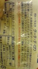菊池隆志 公式ブログ/『ガトーラスク♪o(^-^)o 』 画像2