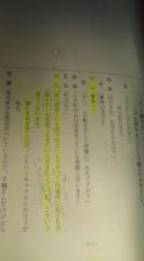 菊池隆志 公式ブログ/『愛知で広域警察�♪o(^-^)o 』 画像2