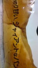 菊池隆志 公式ブログ/『ジャイアント…パンだ!! 』 画像2