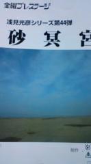 菊池隆志 公式ブログ/浅見光彦シリーズ第44 弾-砂冥宮- !! 画像1