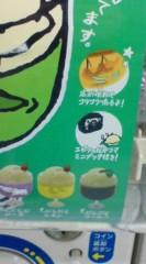 菊池隆志 公式ブログ/『クリームソーダなの!? 』 画像2