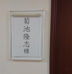菊池隆志 公式ブログ/『変身完了♪(*^ー^)ノ♪』 画像1