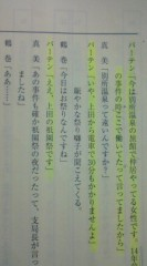 菊池隆志 公式ブログ/『鶴巻吾郎の事件簿♪o(^-^)o 』 画像3