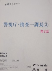 菊池隆志 公式ブログ/『警視庁捜査一課長シーズン3  第2話♪(* ̄∇ ̄)ノ』 画像1
