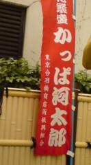 菊池隆志 公式ブログ/『かっぱ河太郎♪o(^-^)o 』 画像2