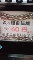 菊池隆志 公式ブログ/『どすこいドリンク!?o(^-^)o 』 画像1