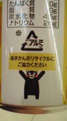 菊池隆志 公式ブログ/『熊本フリー!?(  ̄▽ ̄)』 画像3