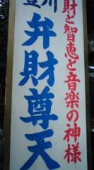 菊池隆志 公式ブログ/『神様団体!?o(^-^)o 』 画像2