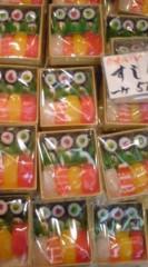 菊池隆志 公式ブログ/『寿司飴o(^-^)o 』 画像1