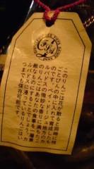 菊池隆志 公式ブログ/『どうやって入れた?( ゜_゜) 』 画像1