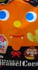 菊池隆志 公式ブログ/『キャラメルコーンマロン味o(^-^)o 』 画像1