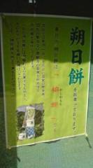 菊池隆志 公式ブログ/『ゴチになります♪( ●^o^●) 』 画像1