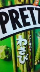 菊池隆志 公式ブログ/『わさびプリッツo(^-^)o 』 画像1