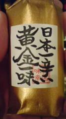 菊池隆志 公式ブログ/『黄金一味o(^-^)o 』 画像1