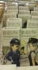 菊池隆志 公式ブログ/『鉄道娘o(^-^)o 』 画像2