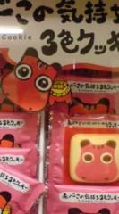 菊池隆志 公式ブログ/『赤べこクッキーo(^-^)o 』 画像1
