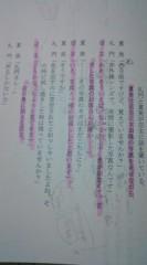菊池隆志 公式ブログ/『2/9は瀬戸内海放送& 大阪ABC 』 画像3