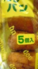 菊池隆志 公式ブログ/『木村屋5 個入りカレーパンo(^-^)o 』 画像1