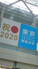 菊池隆志 公式ブログ/『東京オリンピック& パラリンピック♪』 画像1