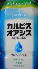 菊池隆志 公式ブログ/『カルピスオアシス♪o(^-^)o 』 画像1