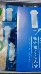 菊池隆志 公式ブログ/『名古屋ふらんす♪o(^-^)o 』 画像1