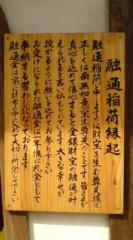 菊池隆志 公式ブログ/『金銀融通♪o(^-^)o 』 画像3
