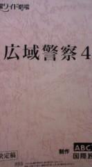 菊池隆志 公式ブログ/『広域警察�♪(  ̄▽ ̄*)』 画像1