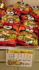菊池隆志 公式ブログ/『くまもんラーメン!?o(^-^)o 』 画像3
