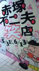菊池隆志 公式ブログ/『赤塚不二夫笑店♪(  ̄▽ ̄*)』 画像1