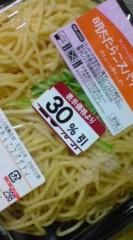 菊池隆志 公式ブログ/『明太たらこスパゲティ(^-^) 』 画像1
