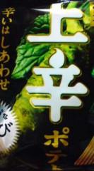 菊池隆志 公式ブログ/『上辛わさびo(^-^)o 』 画像1