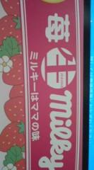 """菊池隆志 公式ブログ/『苺""""生""""ミルキーo(^-^)o 』 画像1"""