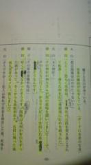菊池隆志 公式ブログ/『朝日奈耀子�♪o(^-^)o 』 画像2