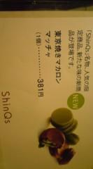 菊池隆志 公式ブログ/『焼きマカロン!?( ゜_゜) 』 画像1