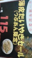 菊池隆志 公式ブログ/『薄皮たい焼き♪o(^-^)o 』 画像1