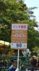 菊池隆志 公式ブログ/『上野動物園♪o(^-^)o 』 画像1