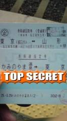 菊池隆志 公式ブログ/『ではでは東京へ♪o(^-^)o 』 画像1