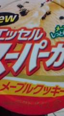 菊池隆志 公式ブログ/『メープルクッキーo(^-^)o 』 画像1