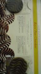 菊池隆志 公式ブログ/『チョコレートもろた♪(  ̄▽ ̄)』 画像2
