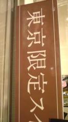 菊池隆志 公式ブログ/『贈り物♪o(^-^)o 』 画像1