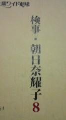 菊池隆志 公式ブログ/『検事・朝日奈耀子�o(^-^)o 』 画像1