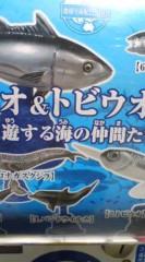 菊池隆志 公式ブログ/『海の仲間達!?o(^-^)o 』 画像1