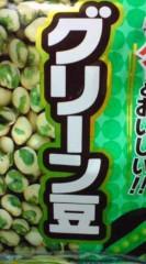 菊池隆志 公式ブログ/『グリーン豆♪o(^-^)o 』 画像1