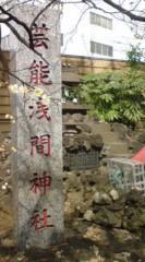 菊池隆志 公式ブログ/『花園神社♪o(^-^)o 』 画像1