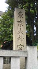 菊池隆志 公式ブログ/『東京大神宮♪o(^-^)o 』 画像1