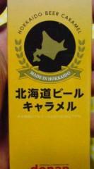 菊池隆志 公式ブログ/『ビールキャラメル!?o(^ д^)o』 画像1